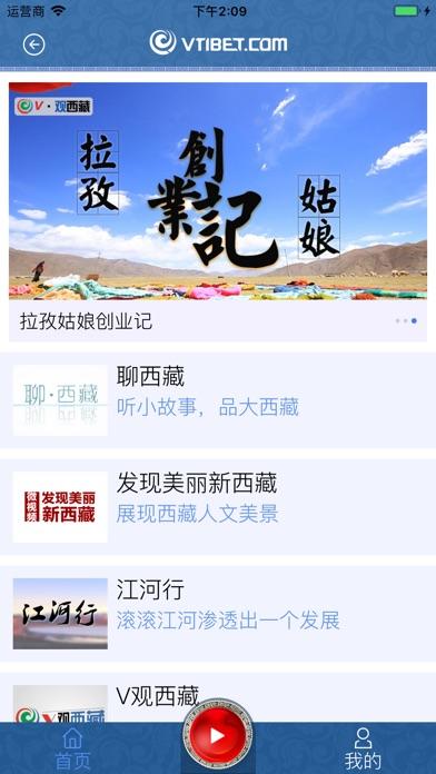 西藏之声网截图3