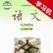 语文版初中语文七年级下册 -同步课本学习机