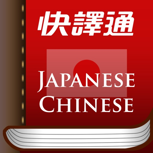 快译通日华华日辞典