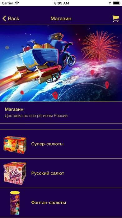 download Русский Фейерверк appstore review