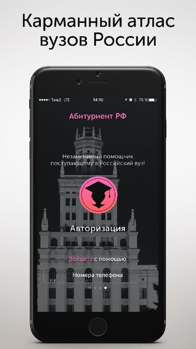 Абитуриент РФ Скриншоты3