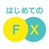 はじめてのFX        -デモトレード(バーチャルトレード)対応