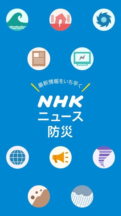 困ったときは・・・   NHK for School
