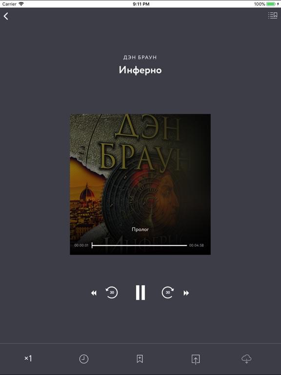 Аудиокниги от Patephone Скриншоты8