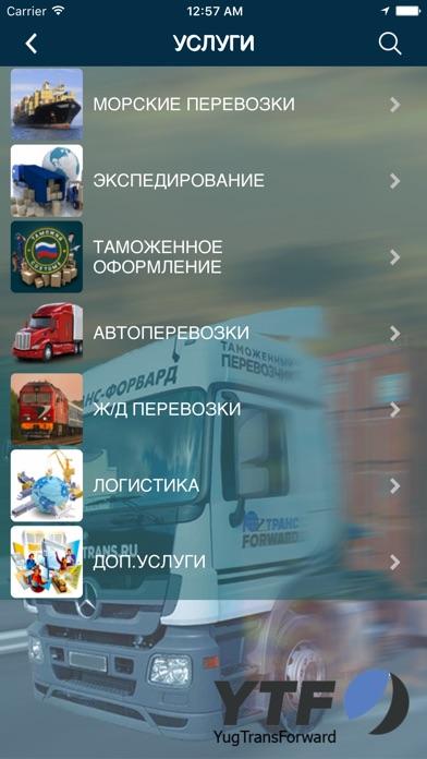 Ygtrans-ForwardСкриншоты 3