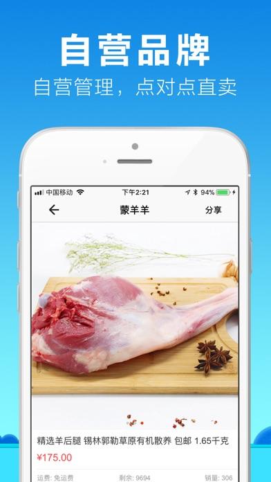 蒙羊羊-内蒙古羊肉平台屏幕截图3