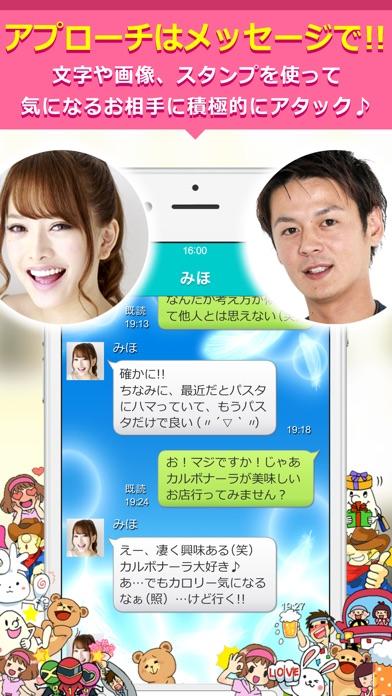 出会いはイククル(公式アプリ)のスクリーンショット4