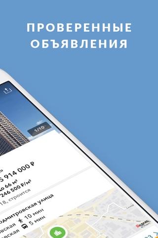 ЦИАН. Снять, купить квартиру screenshot 2