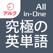 究極の英単語 【All-in-One版】(アルク)