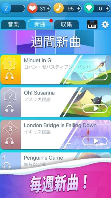 マジックピアノ:ミュージックタイル2 screenshot1