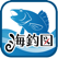 海釣図 ~GPSフィッシングマップ~