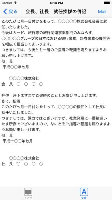 The 挨拶状見本帳 screenshot1