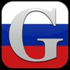 Russian Grammar - MacMedia