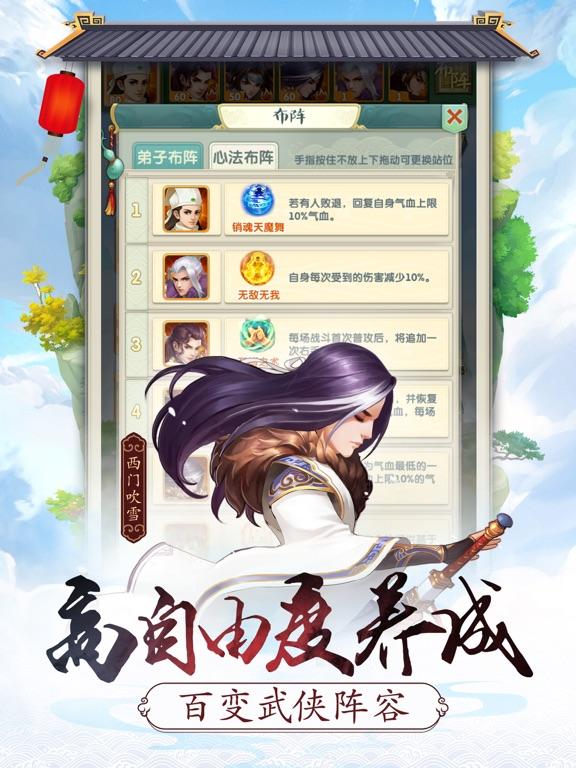 大掌门2-武侠RPG手游巅峰巨作