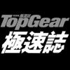 TopGear 極速誌