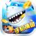 金腰带街机电玩捕鱼-经典电玩捕鱼游戏