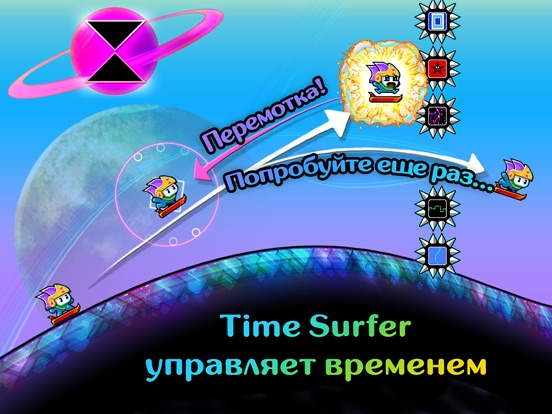 Time Surfer Screenshot