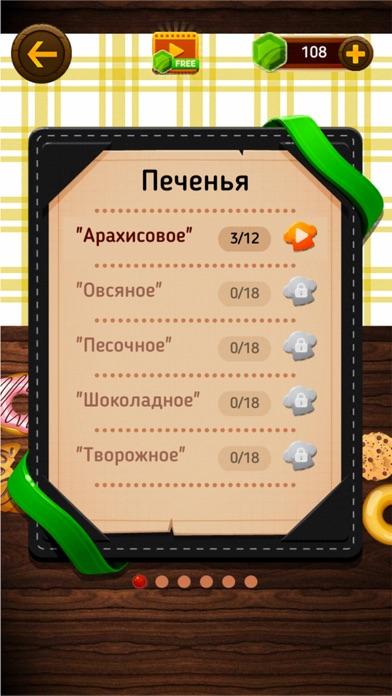 Кондитер: собери слова из букв screenshot 2