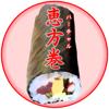バーチャル 恵方巻【節分・恵方・コンパス】