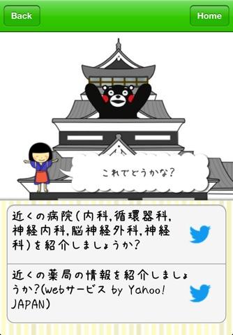 くまモンの『どうしたの?』 screenshot 1