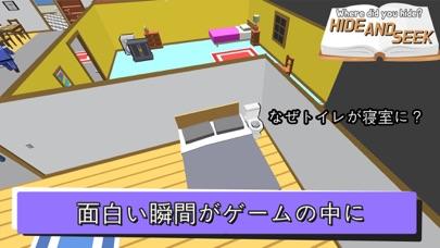 隠れん坊 オンライン screenshot1