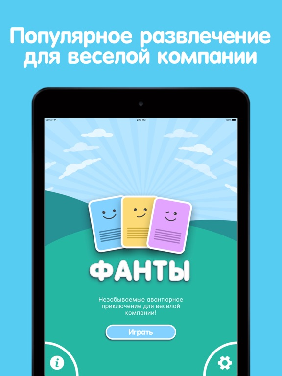 ФАНТЫ для вечеринок в компании на iPad
