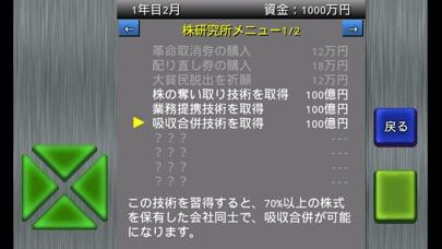 アルテマ成金株富豪 screenshot1