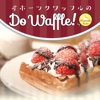 ベルギーワッフルのお取り寄せ&通販なら Do Waffle!