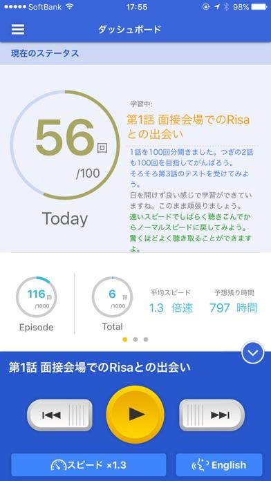 英しゃべ - 日本人全員英語しゃべれる化計画スクリーンショット