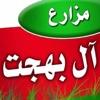 Bahgat Farms مزارع بهجت