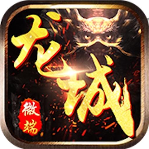 龙城传奇-3M微端,1s下载,5s开战