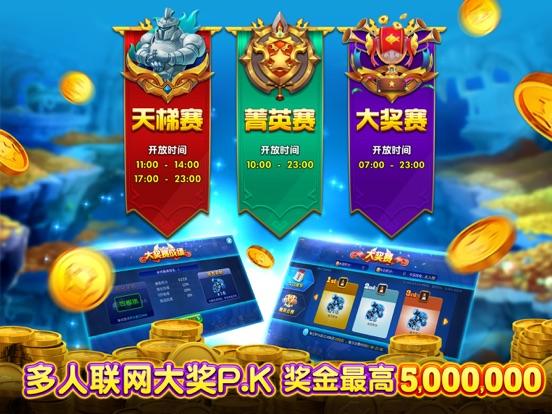 海王捕鱼-天天欢乐打鱼传奇游戏 Скриншоты11