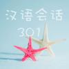 中国語会話301