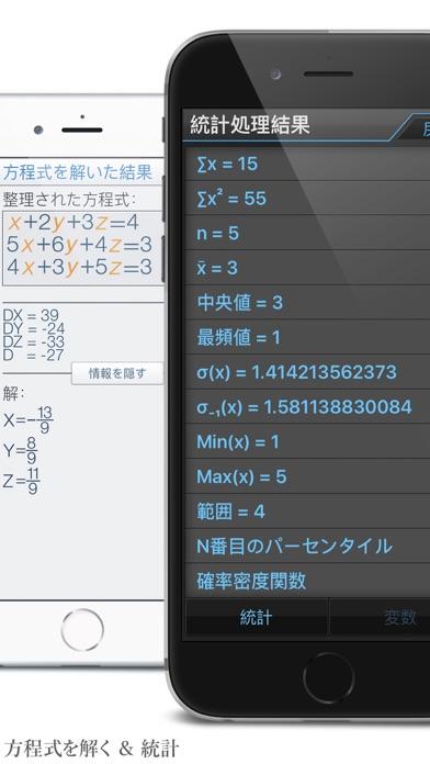 Calculator ∞ - 関数電卓 screenshot1