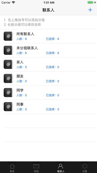 download 短信群发 - 官方原版 apps 0