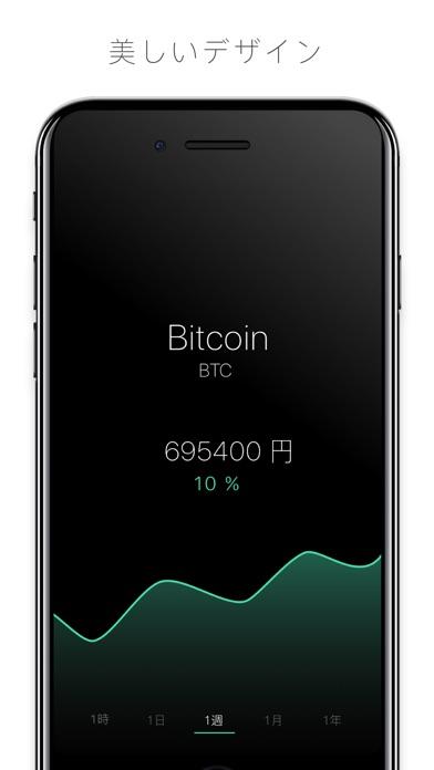 クリプトン -  日本円での暗号通貨額一覧 screenshot1
