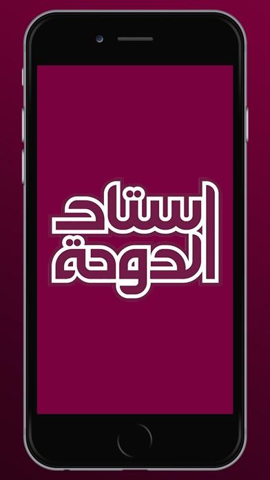 Estad Al Dohaلقطة شاشة1