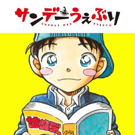 サンデーうぇぶり -人気漫画マンガ毎日更新
