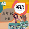 download 小学英语四年级上册(3年级起点)PEP人教版同步课堂学习机
