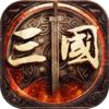 三国赤壁-热血国战策略游戏
