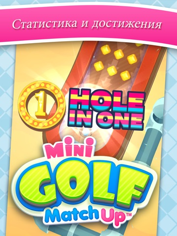 Игра Mini Golf MatchUp