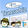 Transwhiz E/C(trad) Dictionary
