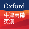 牛津高階英漢雙解詞典 Oxford Advanced Learner's Dictionary