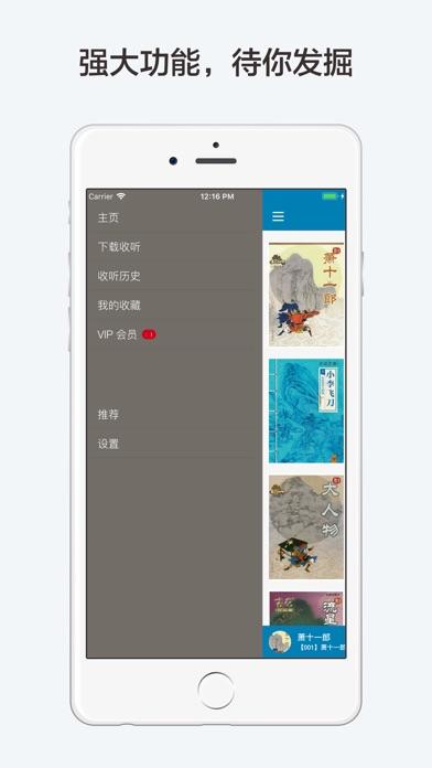 古龙作品集【有声】(金庸古龙武侠小说全集)屏幕截图5