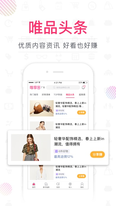 download 唯享客- 下单购物返利100% apps 0