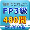 download 電車でとれとれFP3級 2018年1月版