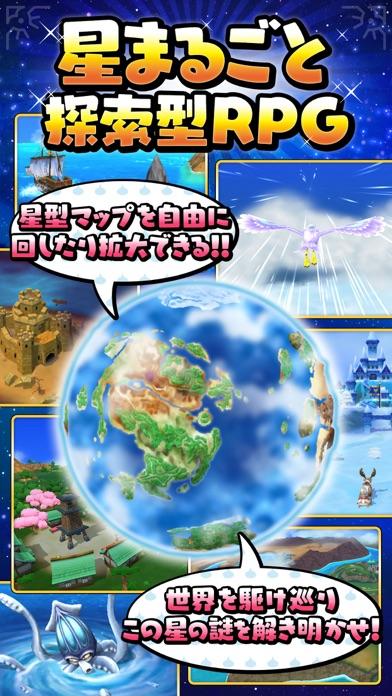 星のドラゴンクエスト screenshot1