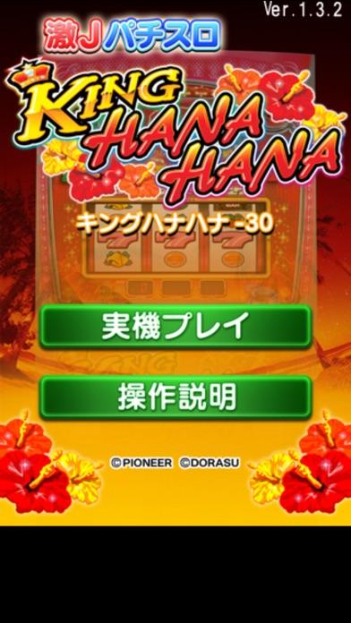 激Jパチスロ キングハナハナ-30のスクリーンショット1