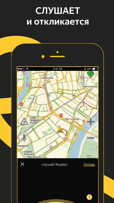 Яндекс.Навигатор – GPS, Пробки Скриншоты7