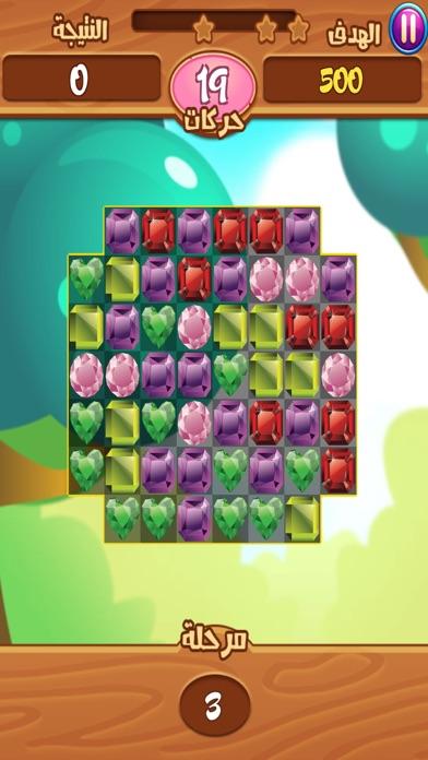 لعبة نسف الجواهرلقطة شاشة2